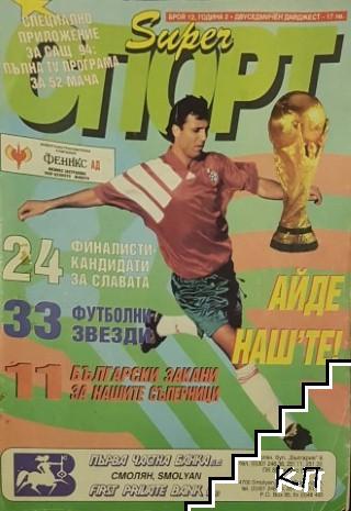 Super спорт. Бр. 12 / 1994