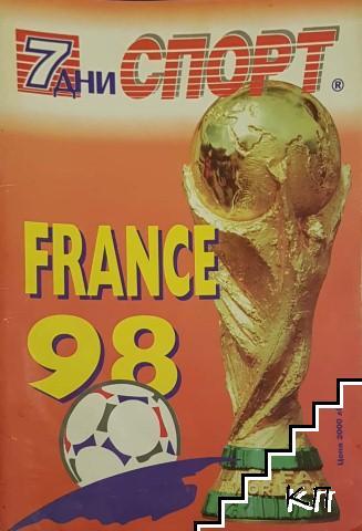 7 дни спорт. Франция '98