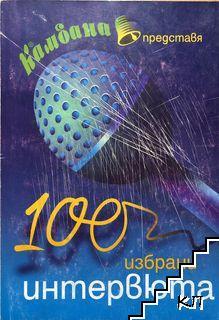 100 избрани интервюта