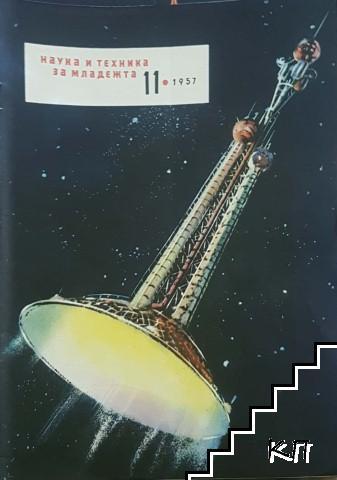 Наука и техника за младежта. Бр. 1, 3-8, 11-12 / 1957