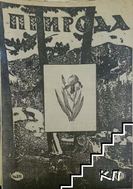 Природа. Кн. 1-6, 8-10 / 1947