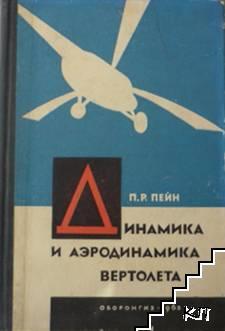 Динамика и аэродинамика вертолета