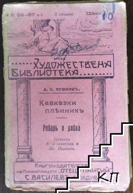 Кавказки пленникъ