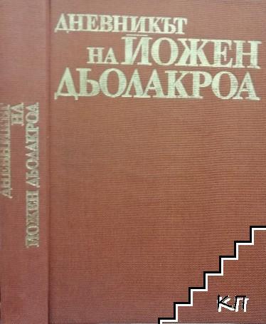 Дневникът на Йожен Дьолакроа