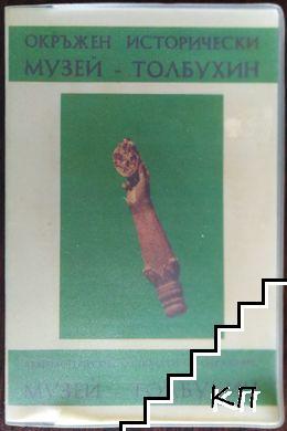 Археологически експонати от Окръжния музей - Толбухин