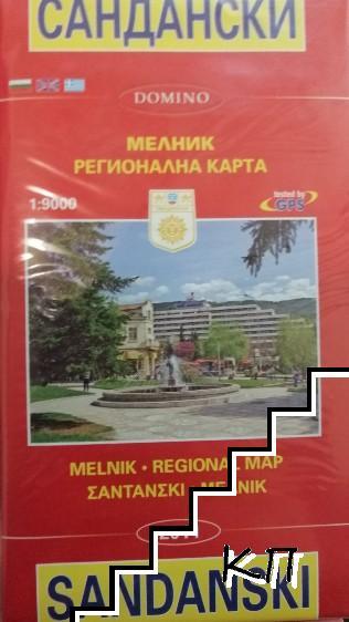 Сандански - Мелник / Sandanski - Melnik