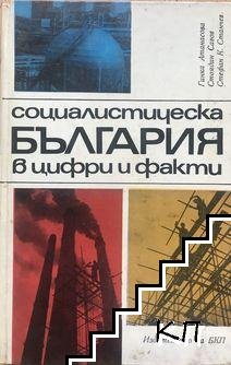 Социалистическа България в цифри и факти