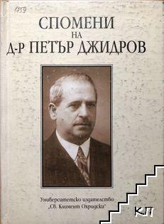 Спомени на д-р Петър Джидров