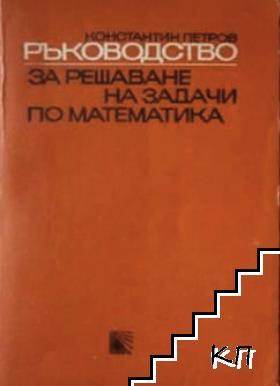 Ръководство за решаване на задачи по математика. Част 1