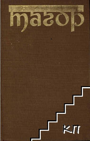 Избрани творби в три тома. Том 2: Дом и свят. Разкази, поеми в проза, легенди, спомени и статии