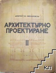 Архитектурно проектиране. Част 2
