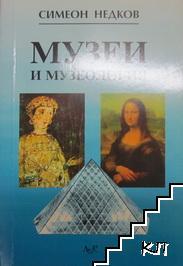 Музеи и музеология