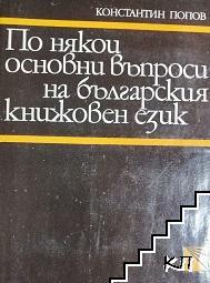 По някои основни въпроси на българския книжовен език