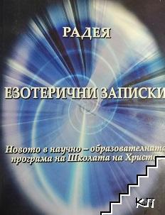Езотерични записки