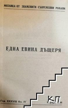 Една Евина дъщеря
