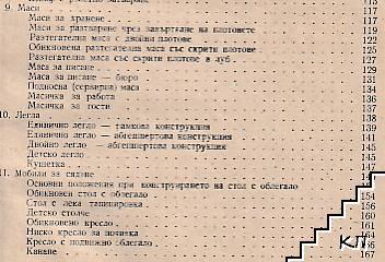 Конструктивно знание (Допълнителна снимка 2)