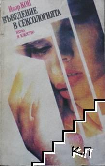 Въведение в сексологията