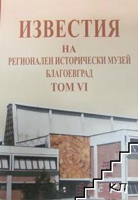 Известия на Регионален исторически музей - Благоевград. Том 6