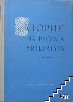 История на руската литература. Том 1