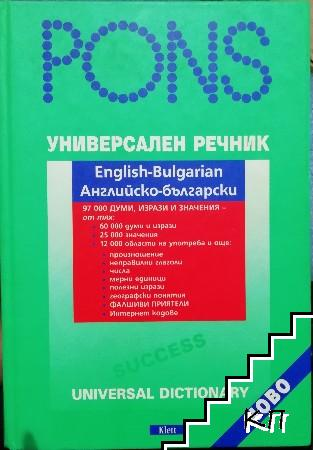 PONS. Английско-български универсален речник