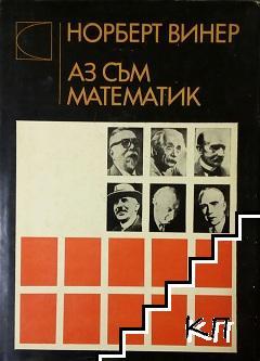 Аз съм математик. Книга 3