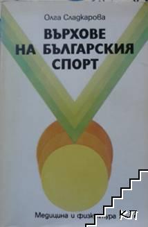Върхове на българския спорт