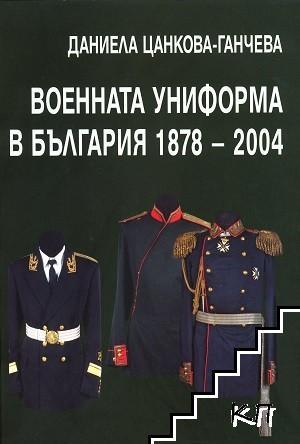 Военната униформа в България 1878-2004
