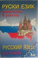 Руски език самоучител в диалози