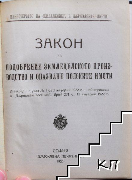 Закон за подобрение земеделското производство и опазване полските имоти (Допълнителна снимка 1)