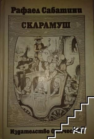 Избрано в четири тома. Том 4: Скарамуш
