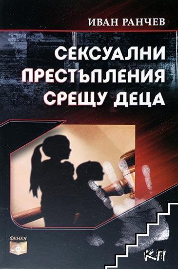 Сексуални престъпления срещу деца