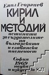 Кирил и Методий. Истината за създателите на българската и славянска писменост
