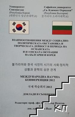 Взаимоотношения между социално-политическата обстановка и творческата дейност в периода на османската и японската окупация на България и Корея