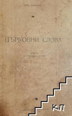 Църковни слова / Отец Йоан Кронщадски (1829-1909) / Стремеж към съвършенство
