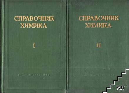 Справочник химика в трех томах. Том 1-2