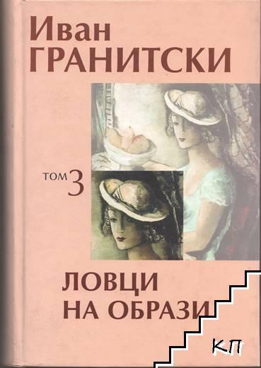 Съчинения в седем тома. Том 3: Ловци на образи. Критика