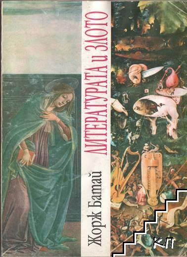 Литературата и злото