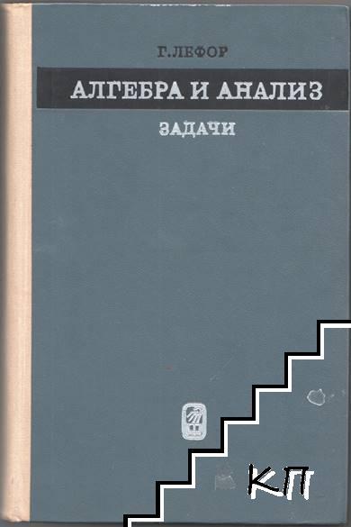 Алгебра и анализ. Задачи
