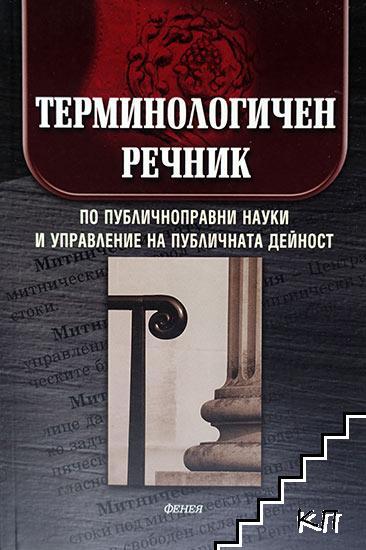 Терминологичен речник по публичноправни науки и управление на публичната дейност