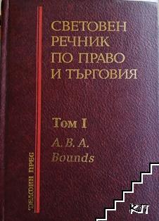 Световен речник по право и търговия. Том 1