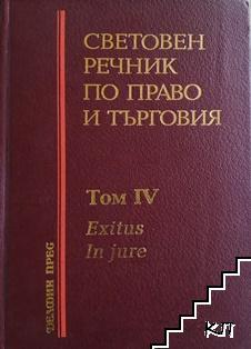 Световен речник по право и търговия. Том 4
