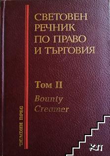 Световен речник по право и търговия. Том 2