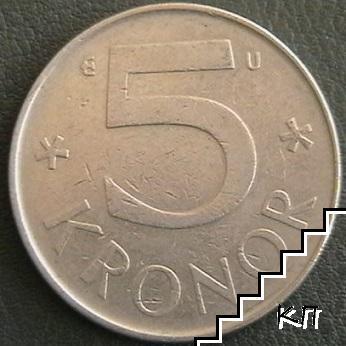 5 крони / 1982 / Швеция