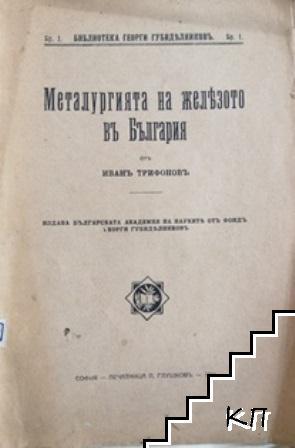 Металургията на желязото въ България
