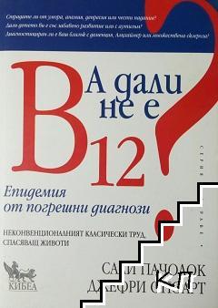 А дали не е B12? Епидемия от погрешни диагнози