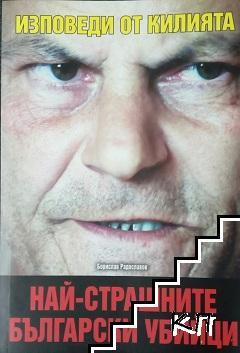 Най-страшните български убийци
