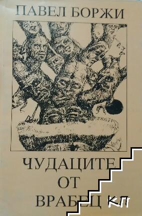 Чудаците от Врабец. Книга 1
