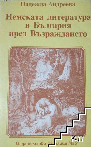 Немската литература в България през Възраждането