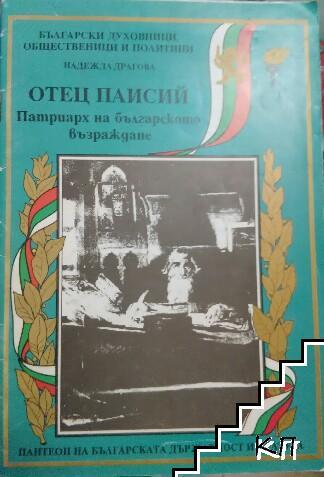Отец Паисий - патриарх на българското възраждане