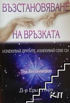 Възстановяване на връзката